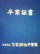 京都市立京都御池中学校