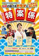 船橋ドラマ「特案係」
