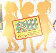 (PW)プロジェクトウィッチ