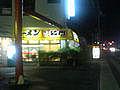 ラーメン名門 (守山店)