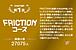 マイミクGP FRICTIONコース