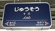 阪急宝塚本線【十三駅】
