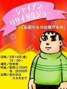 ☆悪ノリ軍団☆ 〜mixiの集い〜