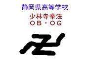 静岡県高等学校少林寺拳法