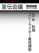 コピーライター養成講座08年秋