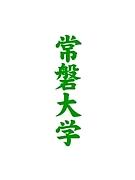 常磐大学/短期大学2012年度入学
