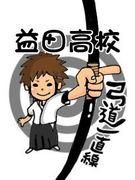 益田高校弓道部