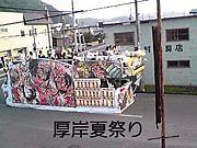 厚岸夏祭り