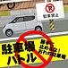 ★駐車場バトル オフィシャル★