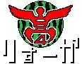 沖縄県立北山高校理数科4期生