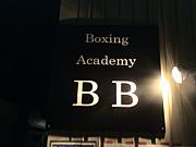 ボクシングアカデミーBB