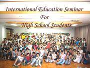 高校生国際教育セミナー