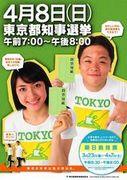 平成19年東京都知事選挙