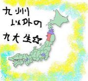 九州以外出身の九大生