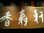 奈良 香寿軒