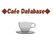 ◆CafeDatabase◆