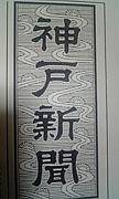 神戸新聞インターンシップ生