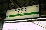 【葛飾金町】コミュニティ