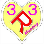 R33ミーティング