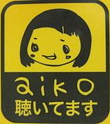 aiko聴いてます
