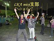 水樹奈々応援団LKA mixi支部