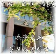 兵庫県立芦屋高校(県芦)