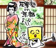 京都反響塾 2007.2.09〜