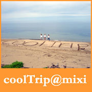 coolTrip