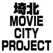 埼北ムービーシティ