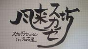 スカパラセッションin名古屋