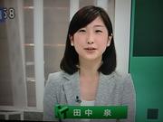 田中泉さんを応援するコミュ