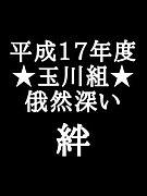 ☆玉川組☆