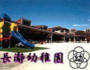 長瀞幼稚園