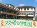 ★双峰・暁・ジーニアス幼稚園★