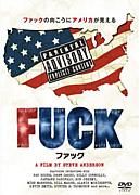 映画「FUCK」