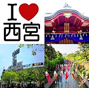 I Love 西宮! 宮っ子集合!
