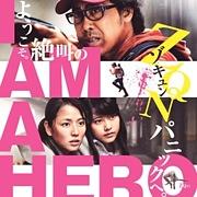 アイアムアヒーロー【実写映画】