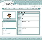 「出会わない系サイト lonely」