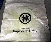 林田ホテル