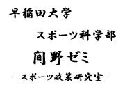 間野ゼミ−スポーツ政策研究室−