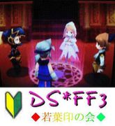 DS/FF3 若葉印の会
