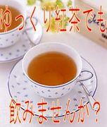 ゆっくり紅茶でも飲みませんか?