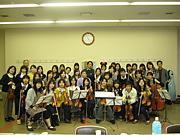 三丘弦楽合奏団♪
