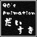 The Animation is loved in 90's