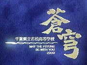 2009年・若松卒業生(^O^)