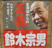 ムネオ日記顕彰会