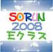 ソラン2008☆Eクラス☆