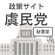 虞民党(政治・政策・陳情)