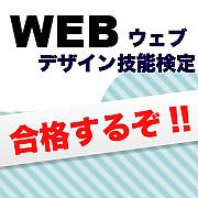ウェブデザイン技能検定学習中!