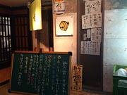 カラオケ居酒屋『鈴乃家』